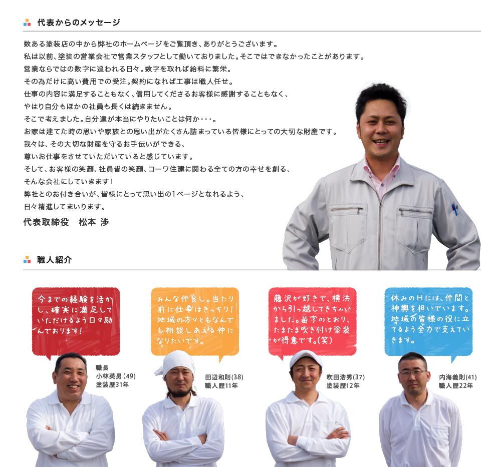 代表からのメッセージ/職人紹介