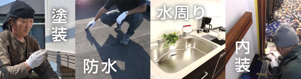 塗装/防水/水回り/内装
