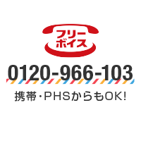 tel:0120-966-103